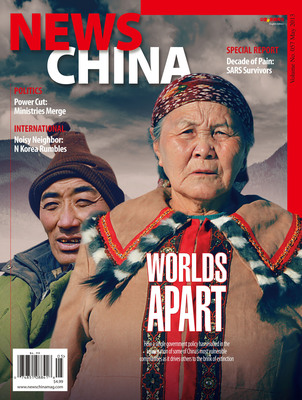 "The May 2013 issue of NewsChina magazine features the central characters of the cover story ""Worlds Apart"".  Qiong Zhe, 50, Tibetan herdsman and voluntary anti-poaching ranger. http://www.newschinamag.com/magazine/land-of-hope Maria Suo., 84, dressed in traditional garb, is now one of the most senior elders of merely 243 Aoluguya Evenki, widely described by anthropologists as China's smallest ethnic group who once inhabited the country's northern boreal taiga forests. http://www.newschinamag.com/magazine/disinformation-displacement-destruction.  (PRNewsFoto/NewsChina)"