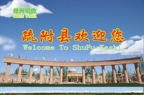 Welcome to Shufu, Kashgar, China.  (PRNewsFoto/City Channel of CRI Online)