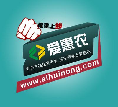 "Agricultural e-commerce platform -- ""Agrihub"". www.aihuinong.com"