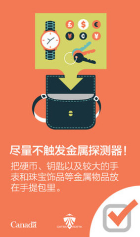 For faster screening, avoid setting off the metal detector. (Chinese version) (CNW Group/Canadian Air Transport Security Authority (CATSA))