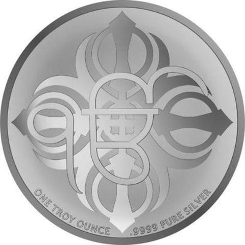 La pièce commémorative Vaisakhi de 1 oz en argent pur frappée exclusivement pour la Banque CIBC est ornée du symbole d'Ik Onkar sur son avers, et de celui de Khanda sur son revers. (Groupe CNW/Banque Canadienne Impériale de Commerce)