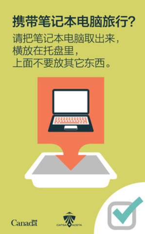 Your laptop must be placed in a bin. (Chinese version) (CNW Group/Canadian Air Transport Security Authority (CATSA))