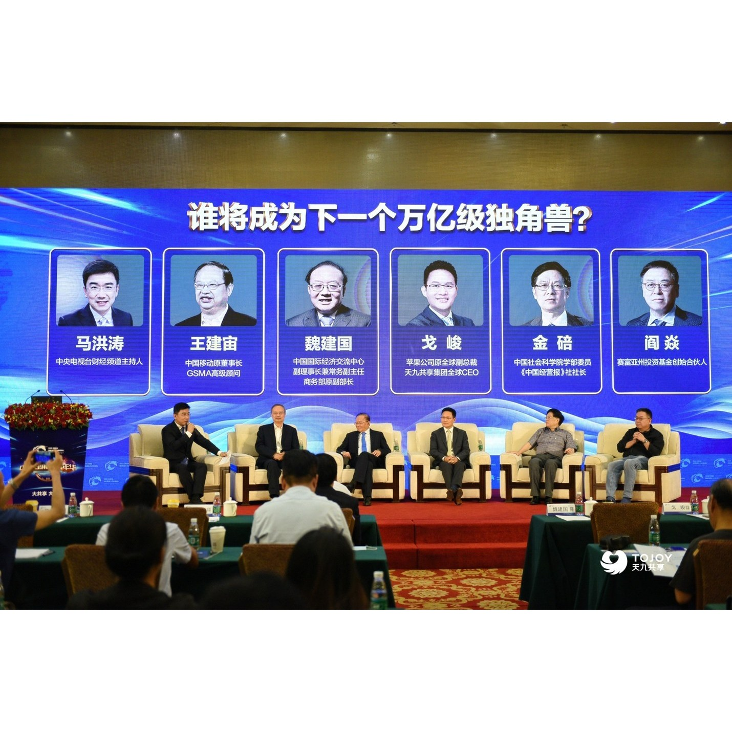 Image of article 'Platform + Sharing Giant TOJOY Expects a Trillion-Dollar Valuation in the Future'